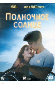 Zakazat.ru: Полночное солнце (DVD). Спир Скотт