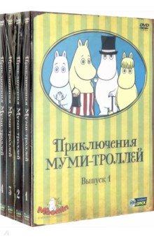 Приключения Муми-троллей. Коллекция мультфильмов (4DVD)