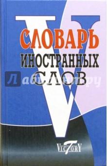 Словарь иностранных слов (около 10 000 слов)