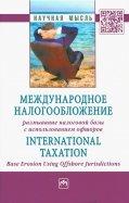 Международное налогообложение. Размывание налоговой базы с использованием офшоров. Монография