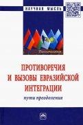 Противоречия и вызовы евразийской интеграции