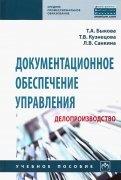 Документационное обеспечение управления (делопроизводство). Учебное пособие