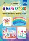 В мире красок. 5-6 лет. Программа дополнительного образования. ФГОС