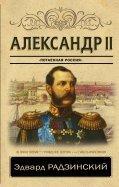 Александр II.