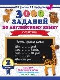 Английский язык. 2 класс. 3000 заданий