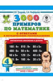Математика. 4 класс. Внетабличное умножение и деление