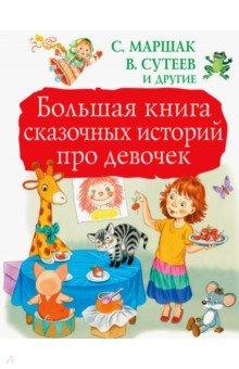 Большая книга сказочных историй про девочек фото