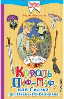 Купить Король Пиф-Паф или Сказка про Ивана-Не-Великана, Малыш, Сказки отечественных писателей