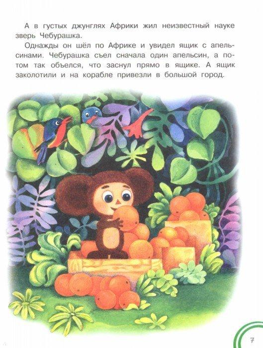 Иллюстрация 3 из 14 для Сказки для маленьких - Эдуард Успенский | Лабиринт - книги. Источник: Лабиринт