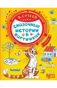 Купить Сказочные истории в картинках, Малыш, Сказки и истории для малышей