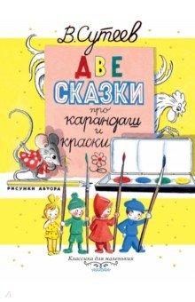 Купить Две сказки про карандаш и краски, Малыш, Сказки отечественных писателей