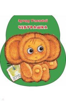 Купить Чебурашка, АСТ. Малыш 0+, Отечественная поэзия для детей