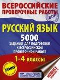 Русский язык. 1-4 классы. 5000 заданий для подготовки в ВПР