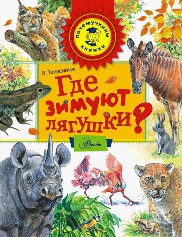 Где зимуют лягушки?, Танасийчук Виталий Николаевич