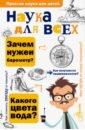 Наука для всех, Вагнер Юлий Николаевич