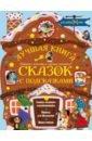 Лучшая книга сказок с подсказками. 2-5 лет, Терентьева Ирина Андреевна