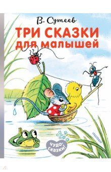 Купить Три сказки для малышей, Малыш, Сказки и истории для малышей