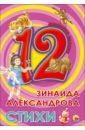 12. Зинаида Александрова. Стихи, Александрова Зинаида Николаевна