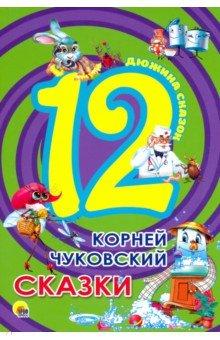 Купить 12. Корней Чуковский. Сказки, Проф-Пресс, Сказки и истории для малышей