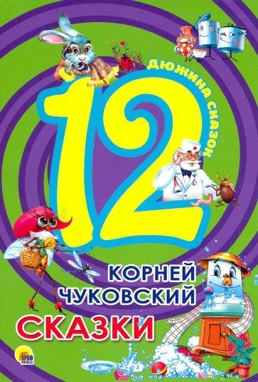 12. К. Чуковский. Сказки, Чуковский Корней Иванович