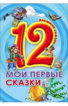 Купить 12. Мои первые сказки, Проф-Пресс, Русские народные сказки