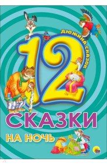 Купить 12. Сказки на ночь, Проф-Пресс, Русские народные сказки