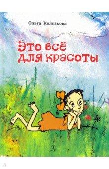 Купить Это все для красоты, Детская литература, Сказки отечественных писателей