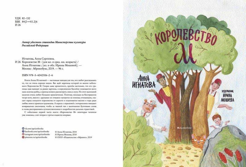 Иллюстрация 1 из 6 для Королевство М - Анна Игнатова | Лабиринт - книги. Источник: Лабиринт