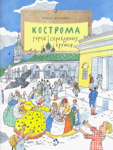 Кострома. Город серебряных кружев, Велейко Ольга