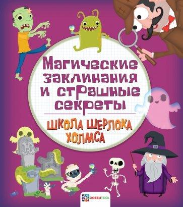 Магические заклинания и страшные секреты, Яковлева О. (ред.)