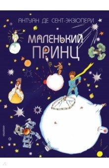 Купить Маленький принц, Малыш, Сказки зарубежных писателей