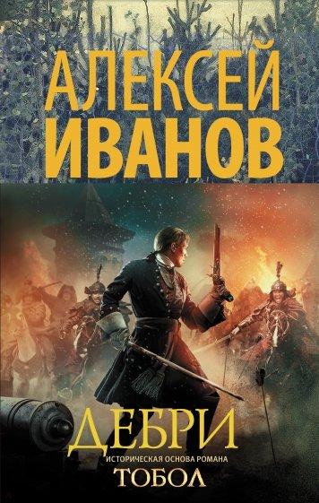 Дебри, Иванов А., Зайцева Ю.