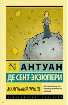 Купить Маленький принц, АСТ, Сказки зарубежных писателей