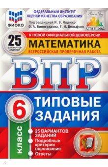 ВПР. Математика. 6 класс. Типовые задания. 25 вариантов. ФИОКО