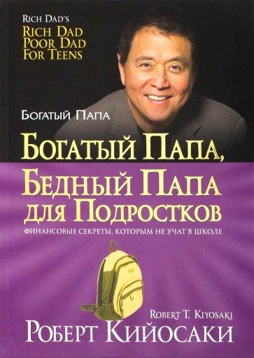 Богатый папа, бедный папа для подростков (инт), Кийосаки Р.