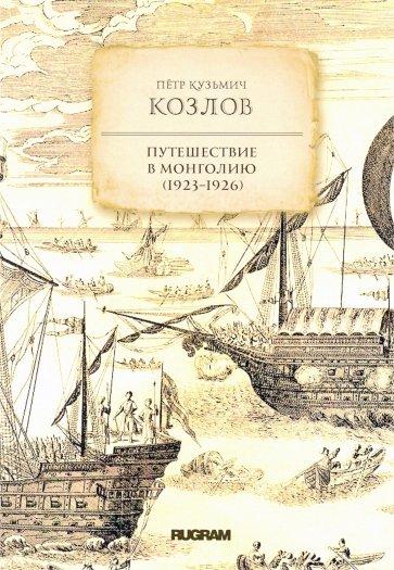 Путешествие в Монголию (1923-1926), Козлов П.