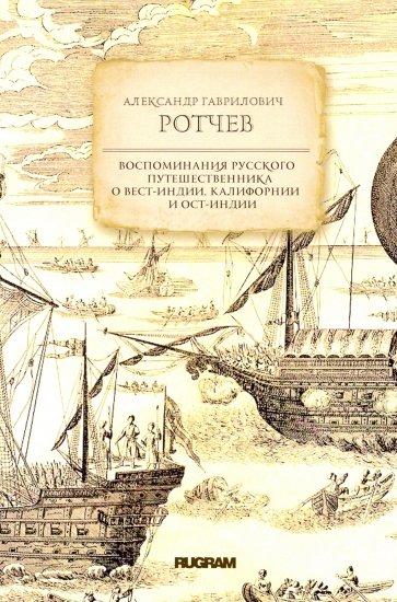 Воспоминания русского путешественника о Вест-Индии, Ротчев А.