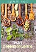 Травы с эффектом диеты