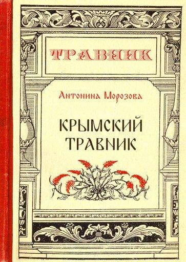 Крымский травник, Морозова А.