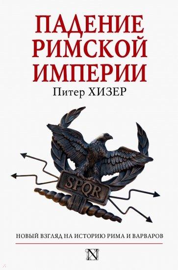 Падение Римской империи, Хизер П.