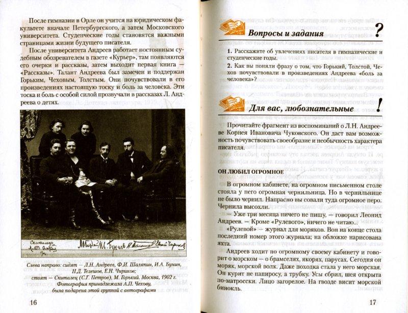 Учебник Музыкальной Литературы 6