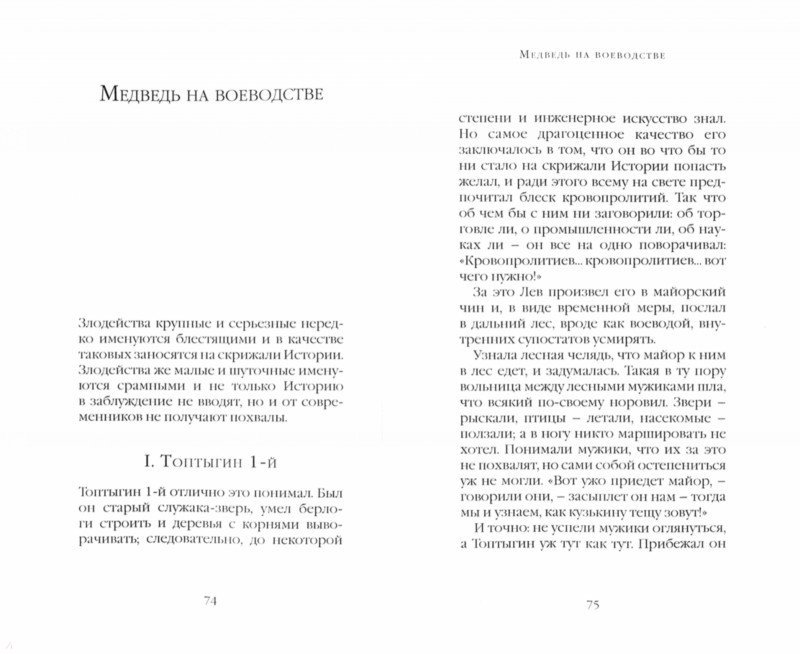 Иллюстрация 1 из 6 для Сказки - Михаил Салтыков-Щедрин   Лабиринт - книги. Источник: Лабиринт