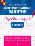 Русский язык. 1 класс. Формирование орфографических, грамматических и речевых умений