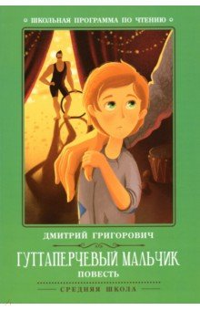 Купить Гуттаперчевый мальчик, Феникс, Повести и рассказы о детях