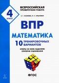 ВПР. Математика. 4 класс. 10 тренировочных вариантов