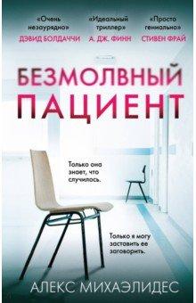 Обложка книги Безмолвный пациент, Михаэлидес Алекс