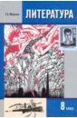 Меркин Геннадий Самуйлович Литература. 8 класс: Учебник для общеобразовательных учр.: В 3 ч. Часть III. деловая литература 3 класс