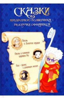 Купить Сказка придворного волшебника Белоручки Оффаникса, ИПЦ Маска, Сказки отечественных писателей