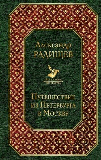 Путешествие из Петербурга в Москву, Радищев Александр Николаевич