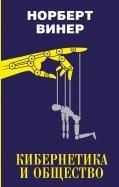 Кибернетика и общество. Сборник